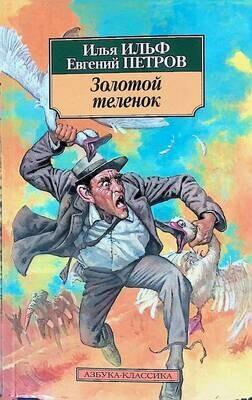 Золотой теленок; Илья Ильф, Евгений Петров