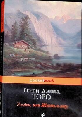 Уолден, или Жизнь в лесу; Генри Дэвид Торо