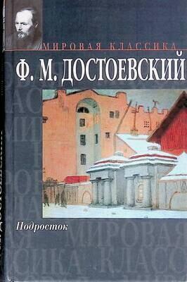 Подросток; Фёдор Достоевский