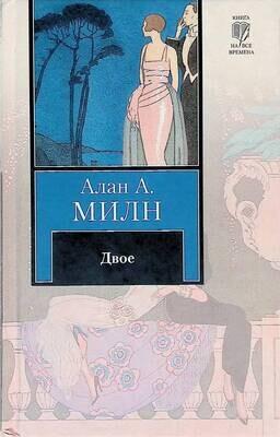 Двое; Алан А. Милн