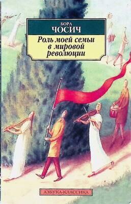 Роль моей семьи в мировой революции; Бора Чосич