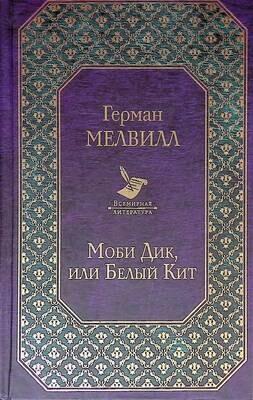 Моби Дик, или Белый Кит; Герман Мелвилл