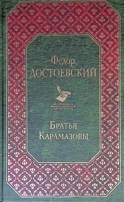 Братья Карамазовы; Фёдор Достоевский