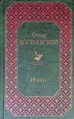 Идиот; Фёдор Достоевский