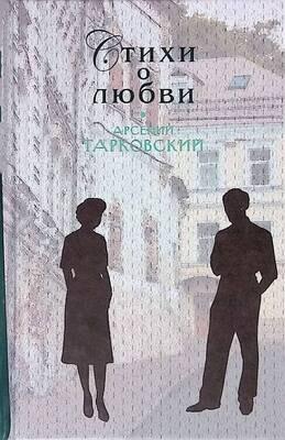 Стихи о любви; Арсений Тарковский