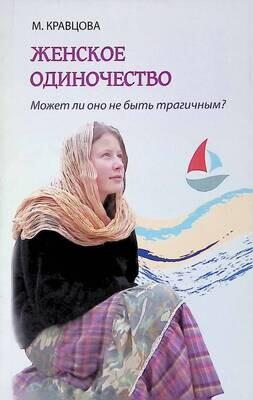 Женское одиночество. Может ли оно не быть трагичным?; Марина Кравцова