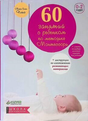 60 занятий с ребенком по методике Монтессори; Мари-Элен Пляс