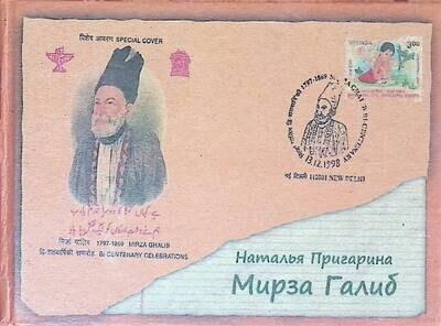 Мирза Галиб; Наталья Пригарина