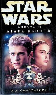Star Wars: Эпизод II. Атака клонов; Р. А. Сальваторе