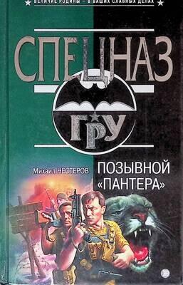 Позывной «Пантера»; Михаил Нестеров