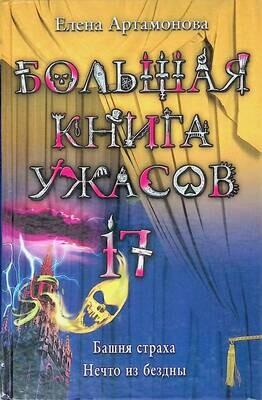Большая книга ужасов-17. Башня страха. Нечто из бездны; Елена Артамонова