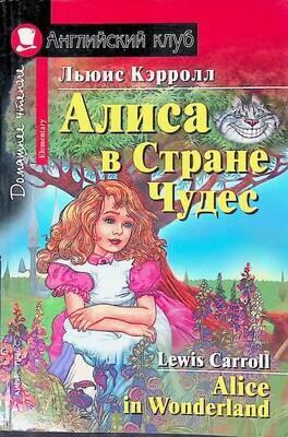 Алиса в Стране Чудес; Льюис Кэрролл