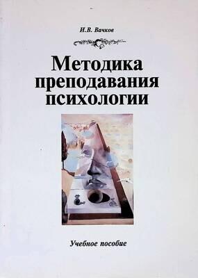 Методика преподавания психологии; И. В. Вачков