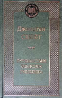 Путешествия Лемюэля Гулливера; Джонатан Свифт