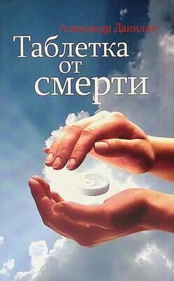 Таблетка от смерти; Александр Данилин