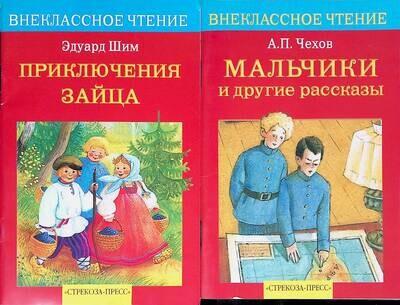Комплект из 2 книг: Приключения Зайца; Мальчики и другие рассказы; Эдуард Шим; А. П. Чехов