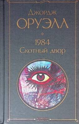 1984. Скотный двор; Джордж Оруэлл