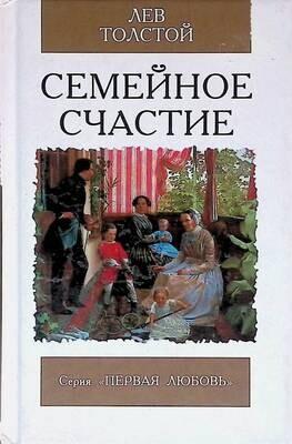 Семейное счастие; Лев Толстой