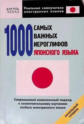 1000 самых важных иероглифов японского языка. Начальный уровень; О. Кун