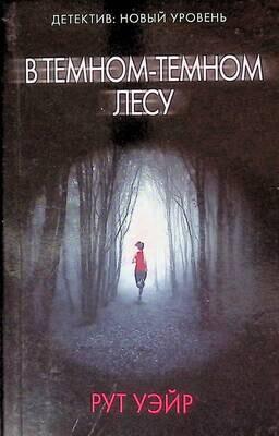 В темном-темном лесу; Рут Уэйр
