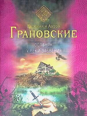 Особняк у реки забвения; А. Грановский, Е. Грановская