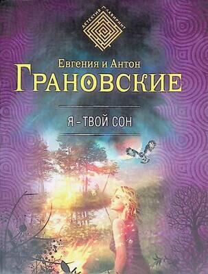 Я - твой сон; А. Грановский, Е. Грановская