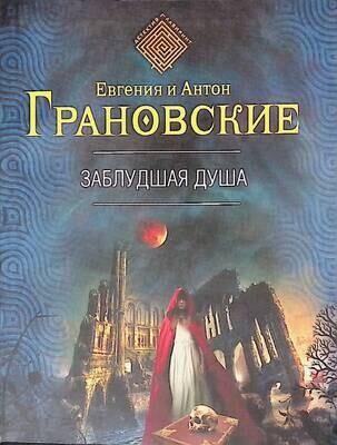Заблудшая душа; А. Грановский, Е. Грановская