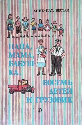 Папа, мама, бабушка, восемь детей и грузовик; Анне-Катрине Вестли