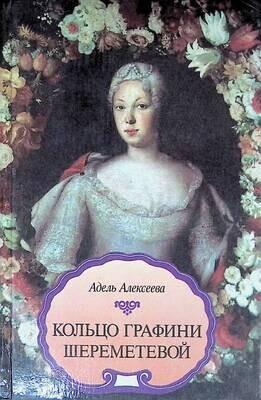 Кольцо графини Шереметевой; Адель Алексеева