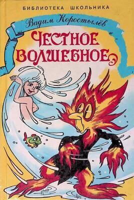 Честное волшебное; Вадим Коростылев