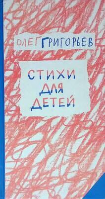 Стихи для детей; Олег Григорьев