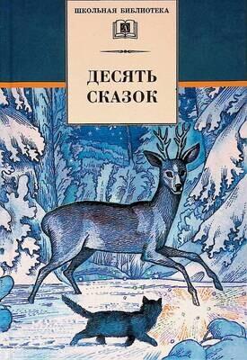 Десять сказок; Коллектив авторов