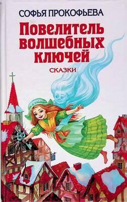 Повелитель волшебных ключей: сказки; Софья Прокофьева