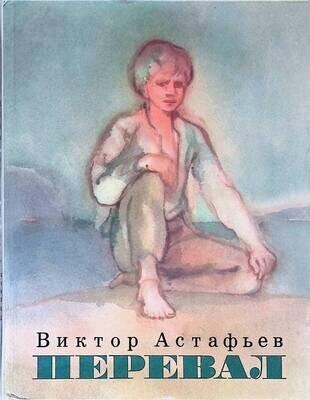 Перевал; Виктор Астафьев