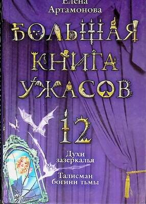Большая книга ужасов-12. Духи зазеркалья. Талисман богини тьмы; Елена Артамонова