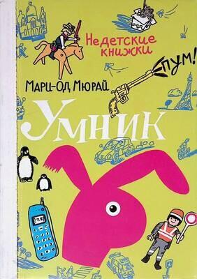 Умник; Мари-Од Мюрай