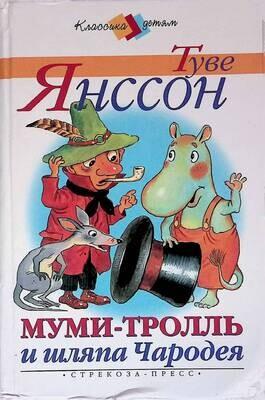 Муми-тролль и шляпа Чародея; Туве Янссон