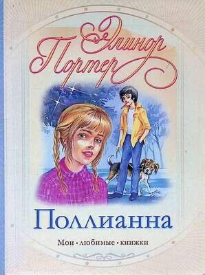 Поллианна; Элинор Портер