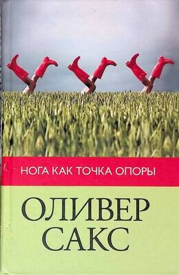 Нога как точка опоры; Оливер Сакс