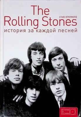 The Rolling Stones: история за каждой песней; Стив Эпплфорд