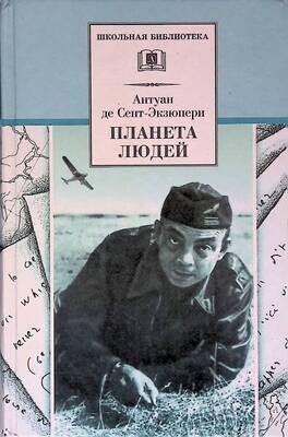 Планета людей. Военные записки. 1939-1944; Антуан де Сент-Экзюпери