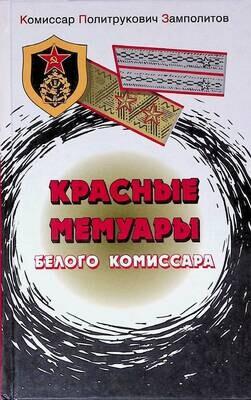 Красные мемуары белого комиссара; Комиссар Замполитов