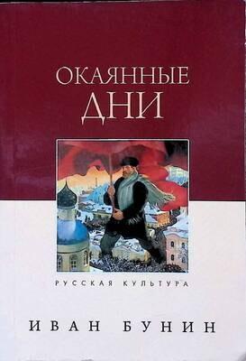 Окаянные дни; Иван Бунин