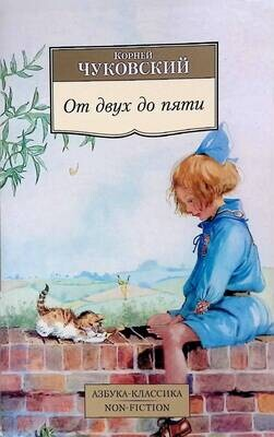 От двух до пяти; Корней Чуковский