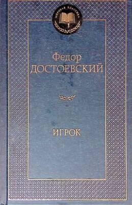 Игрок; Фёдор Достоевский