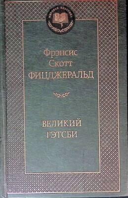 Великий Гэтсби; Фрэнсис Скотт Фицджеральд
