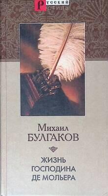 Жизнь господина де Мольера; Михаил Булгаков