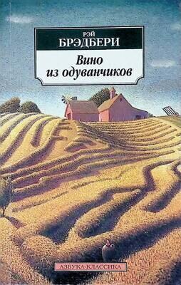 Вино из одуванчиков; Рэй Брэдбери