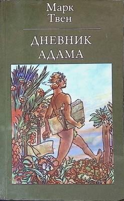 Дневник Адама; Марк Твен