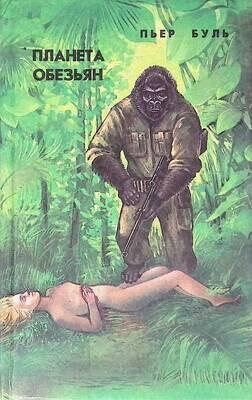 Планета обезьян; Пьер Буль